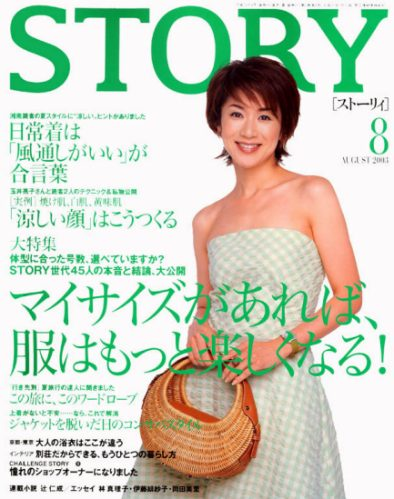 Articles Magazine Cover Stories